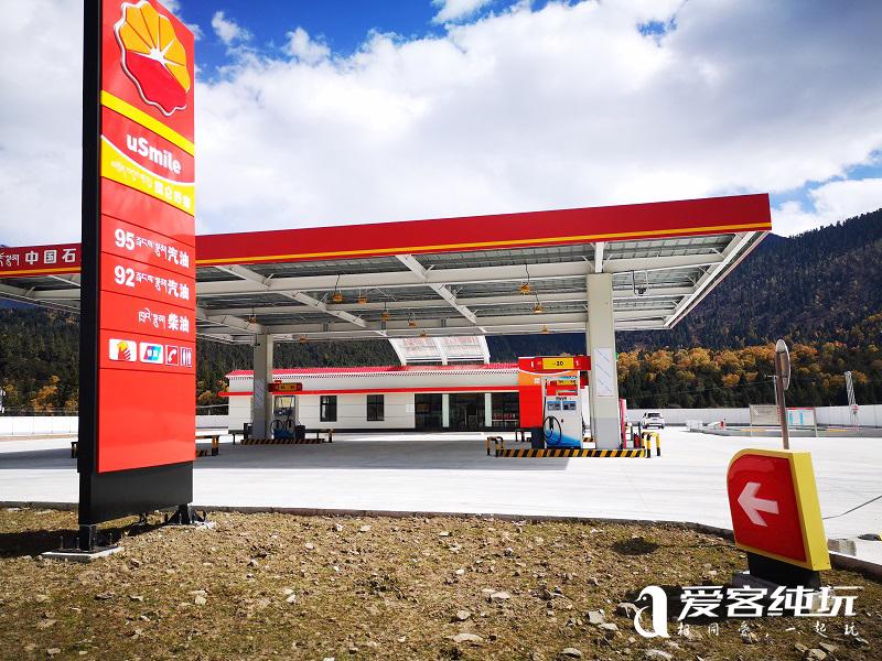 川藏线加油站