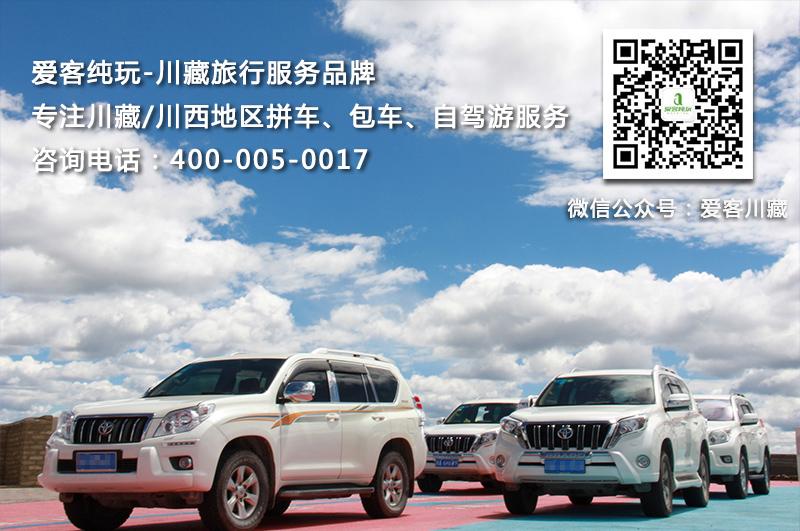 川藏线旅游 (32)