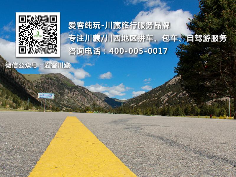 川藏线旅游 (42)