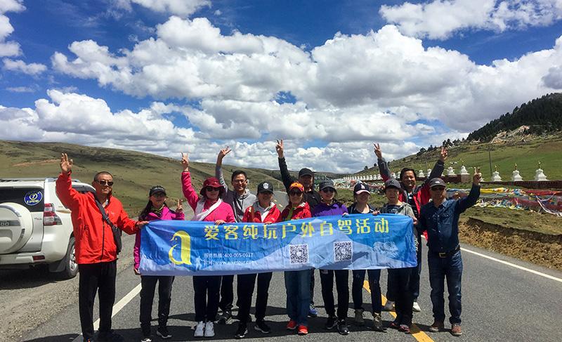 川藏线自驾团队2