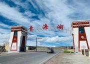 去青海旅游要花多少钱?
