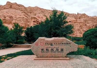 克孜尔石窟的介绍