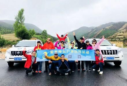 川藏线自驾团队游 5.26队友在路上:以梦为马,诗酒乘年华(一)